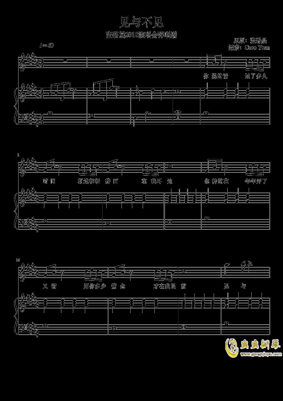 见与不见钢琴谱 第1页