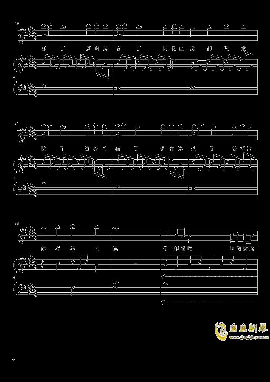 见与不见钢琴谱 第4页