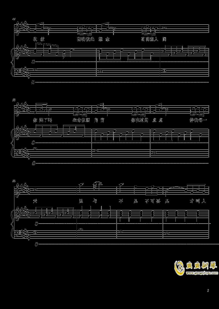 见与不见钢琴谱 第5页