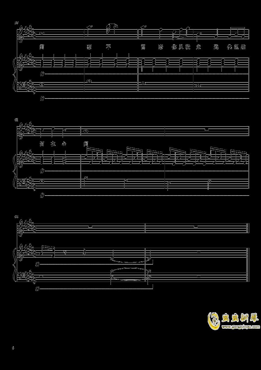 见与不见钢琴谱 第6页
