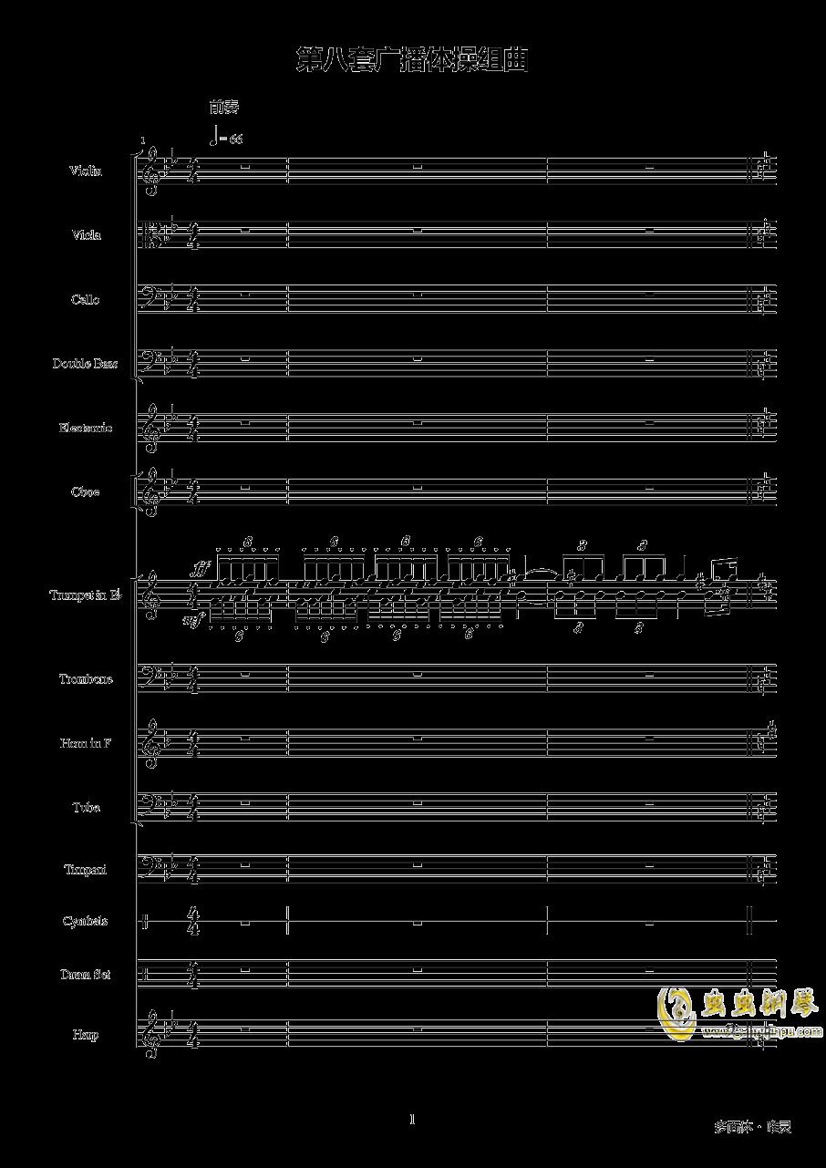 第八套广播体操组曲钢琴谱 第1页