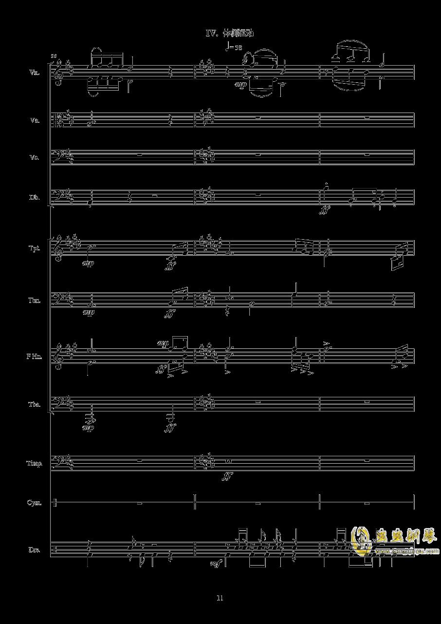 第八套广播体操组曲钢琴谱 第11页