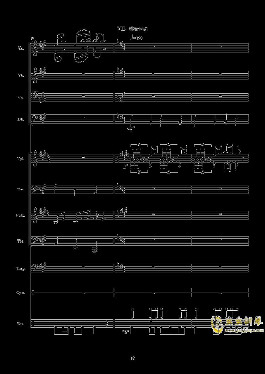 第八套广播体操组曲钢琴谱 第18页