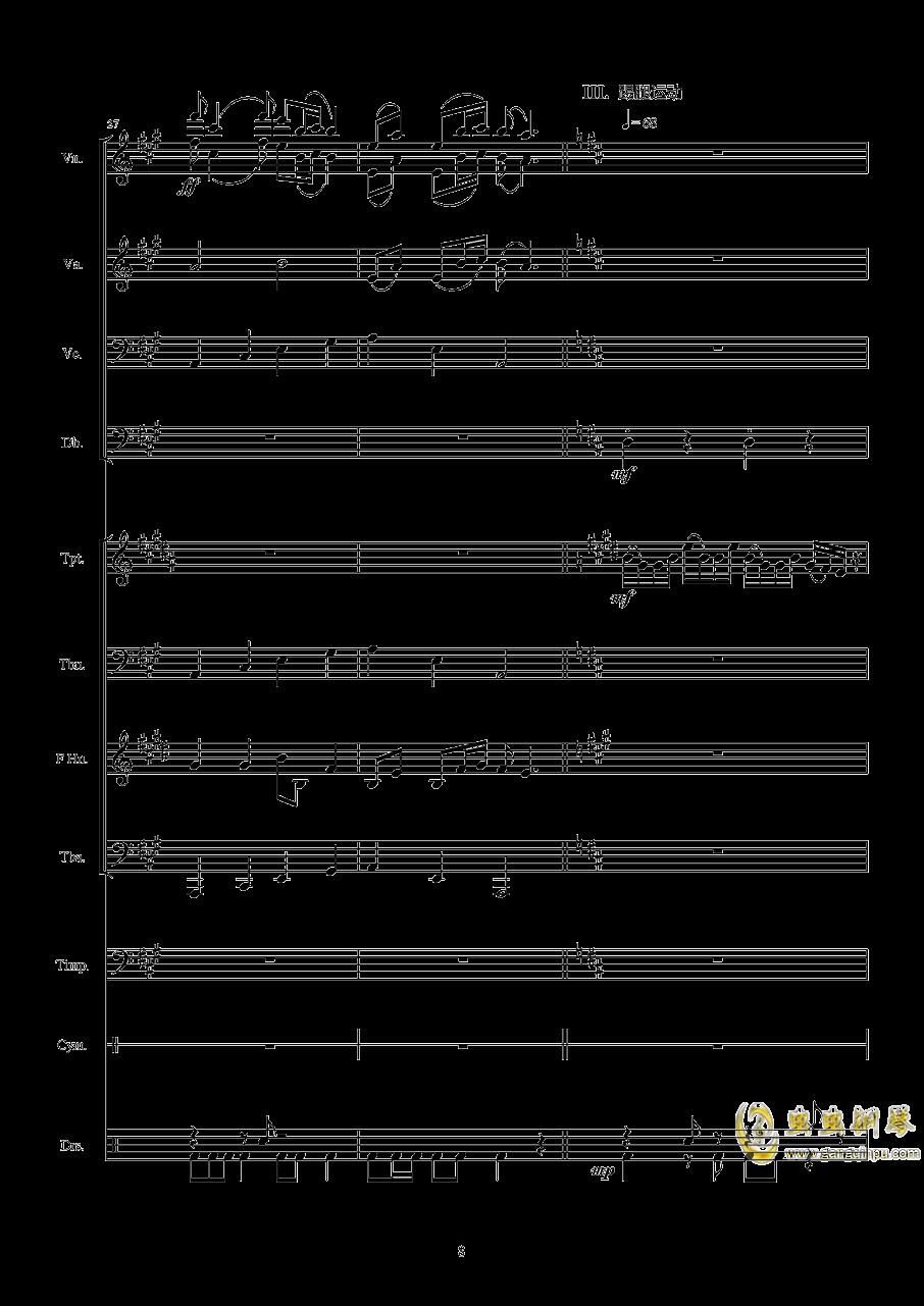 第八套广播体操组曲钢琴谱 第8页