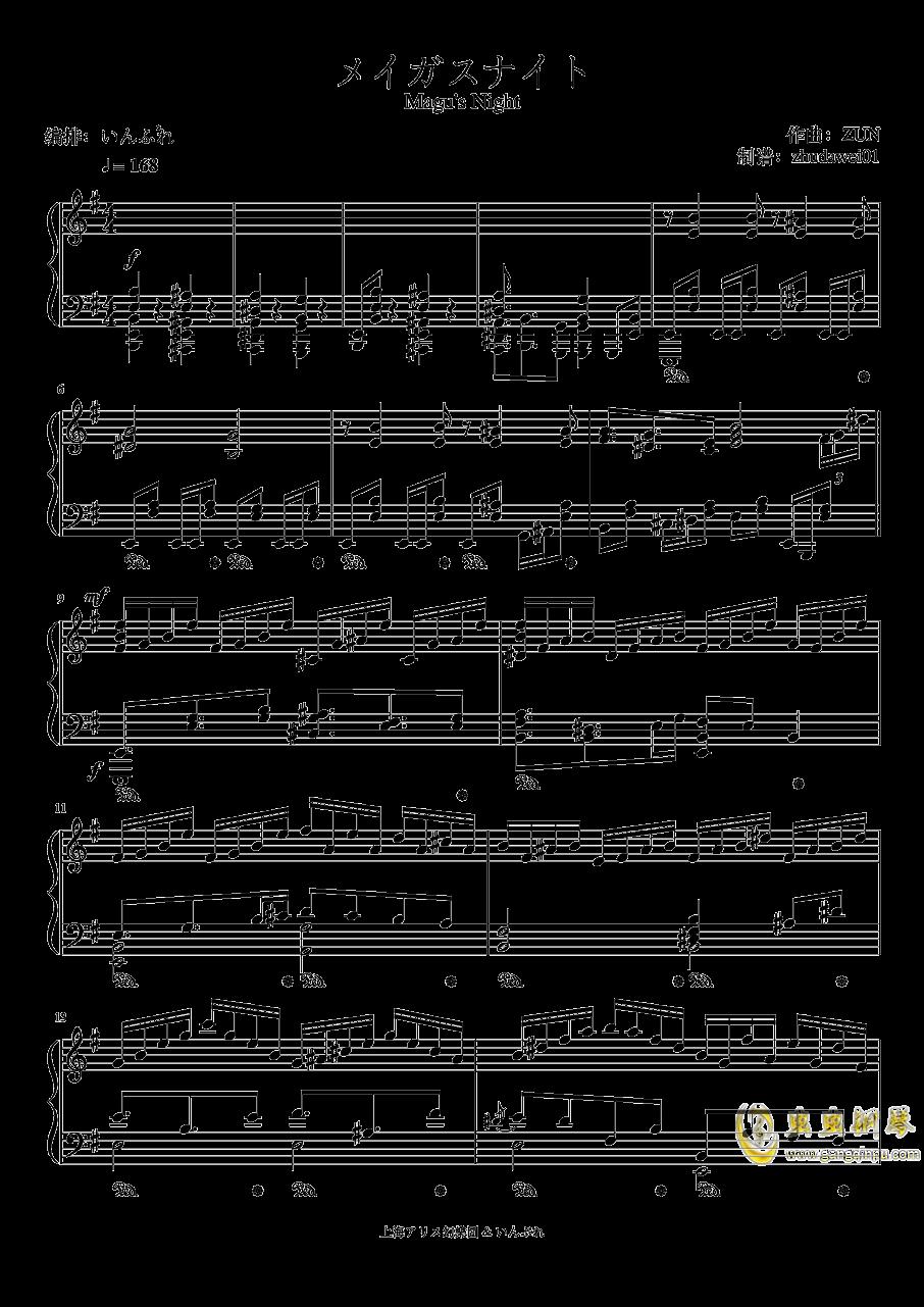 メイガスナイト钢琴谱 第1页