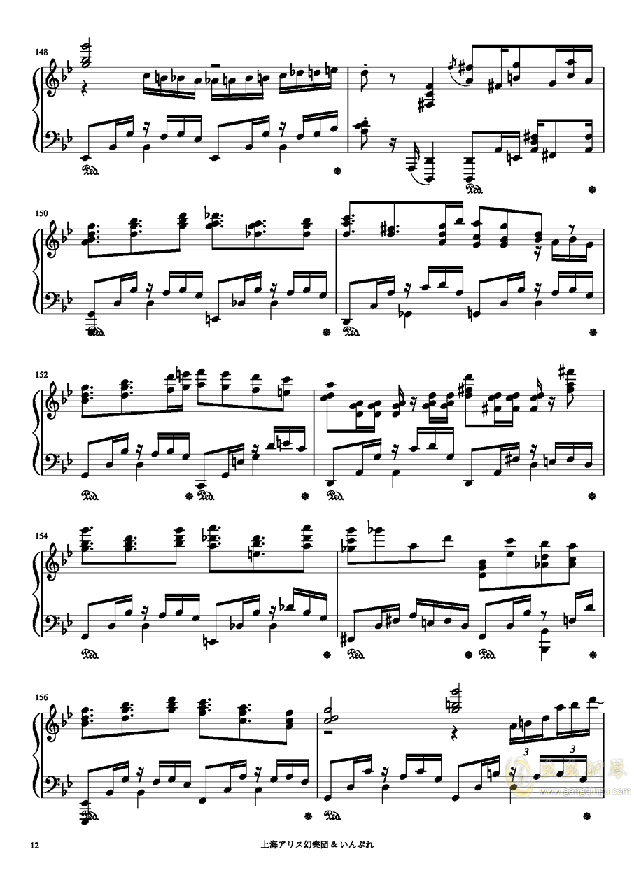 メイガスナイト钢琴谱 第12页