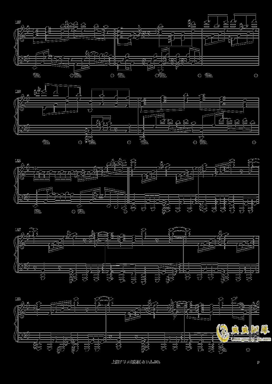 メイガスナイト钢琴谱 第9页
