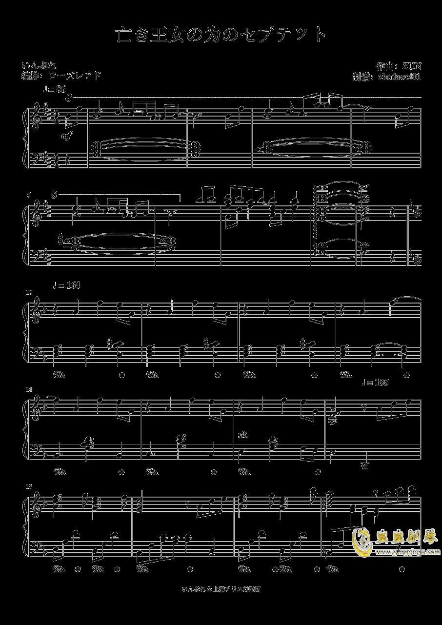 亡き王女の为のセプテット钢琴谱 第1页