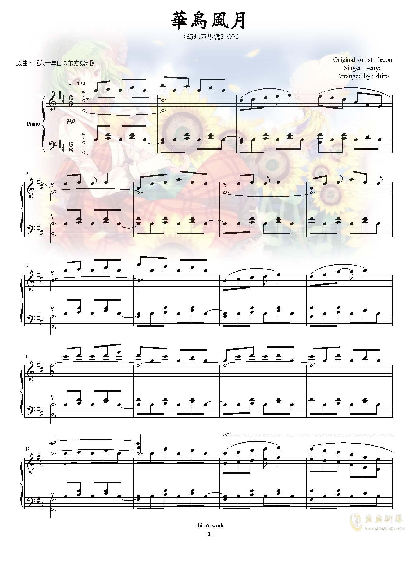 华鸟风月钢琴谱 第2页