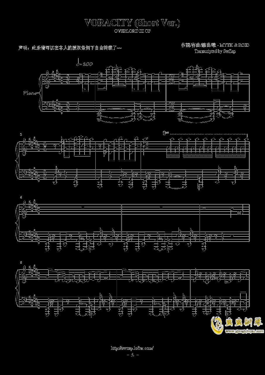 VORACITY钢琴谱 第1页