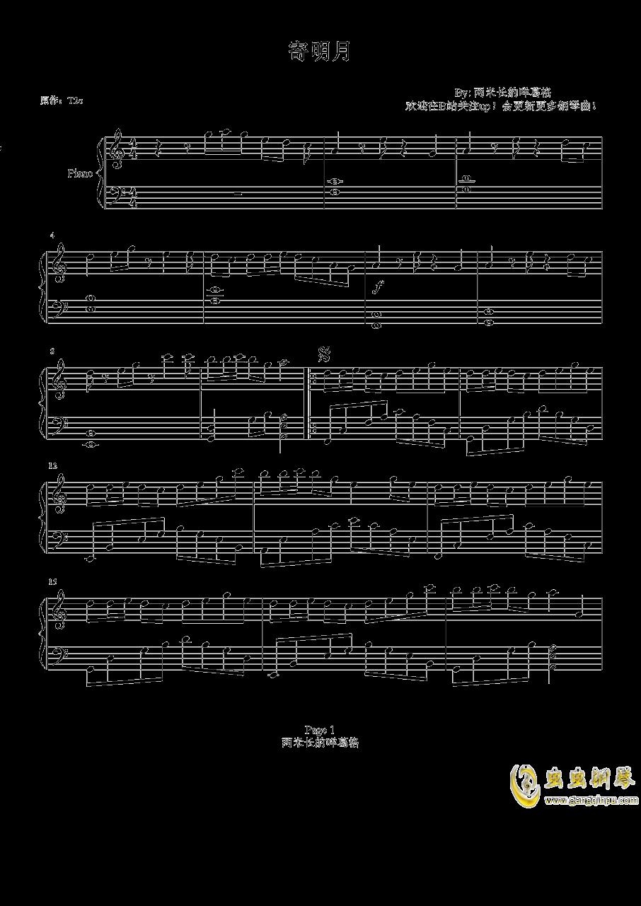 寄明月钢琴谱 第1页
