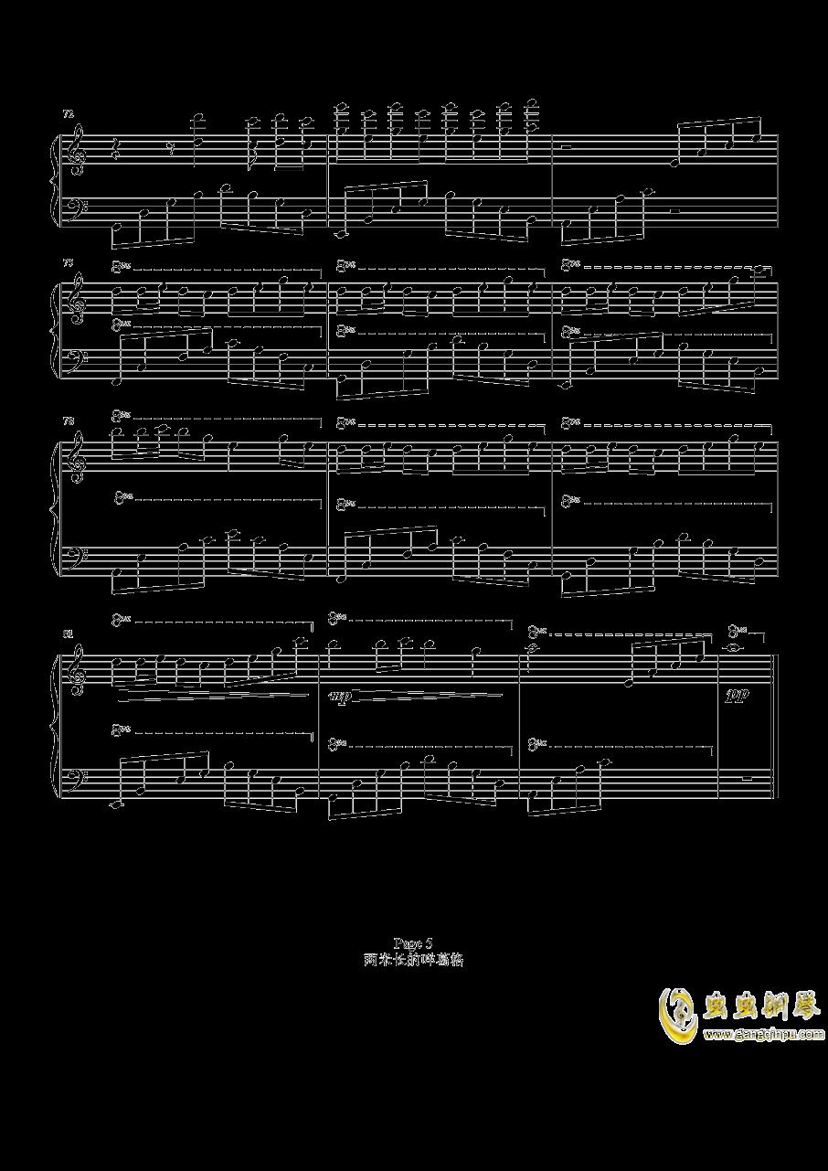 寄明月钢琴谱 第5页