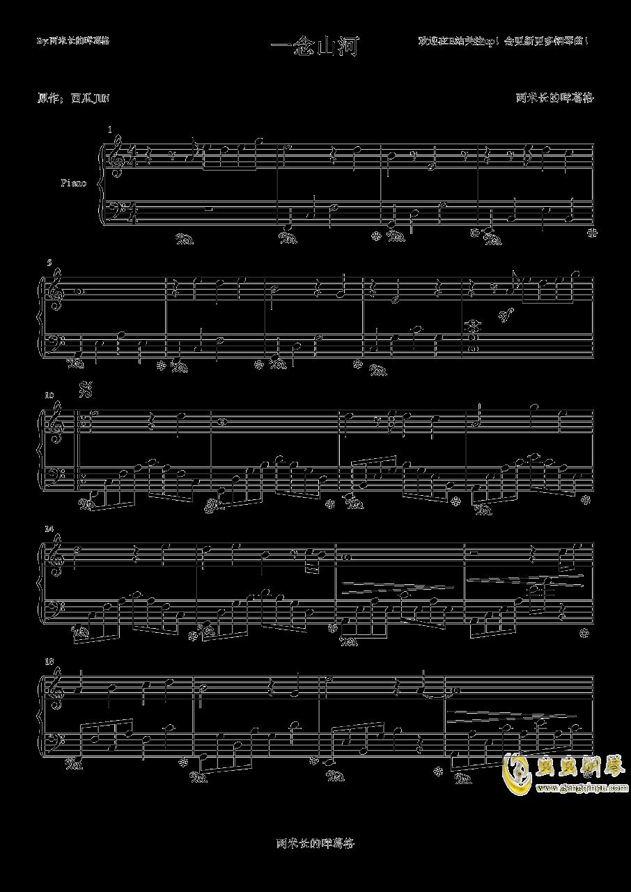 一念山河钢琴谱 第1页