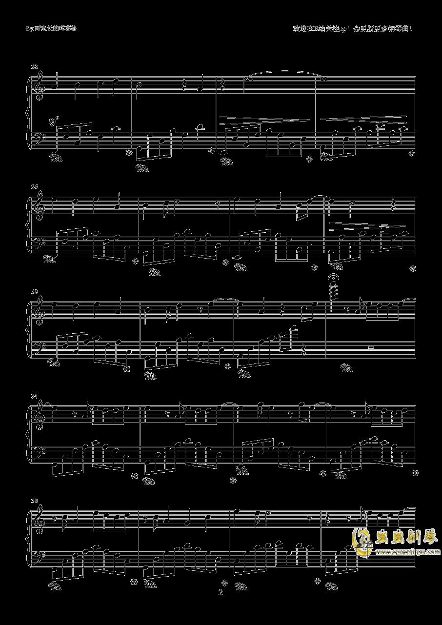 一念山河钢琴谱 第2页