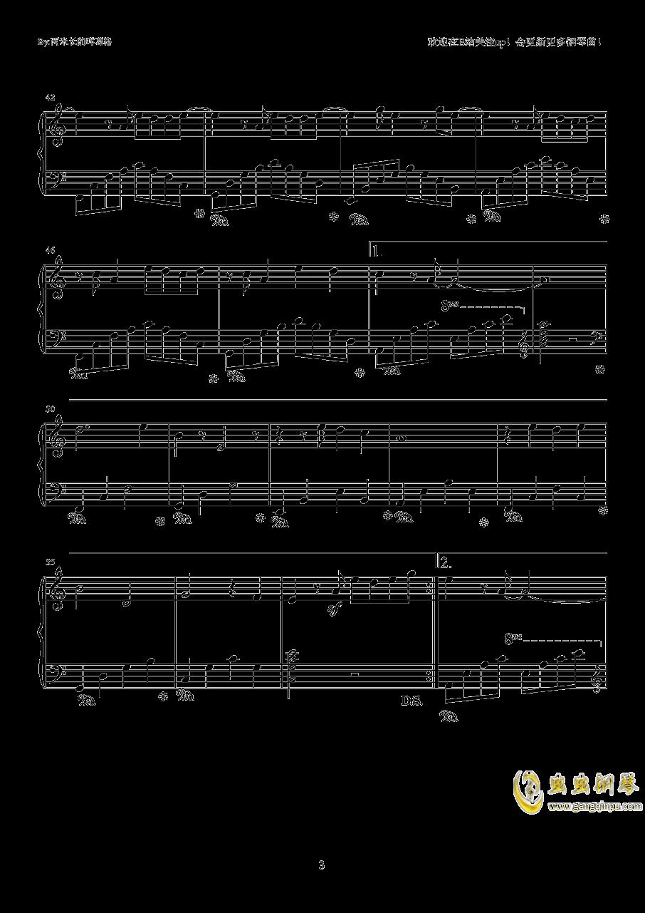一念山河钢琴谱 第3页