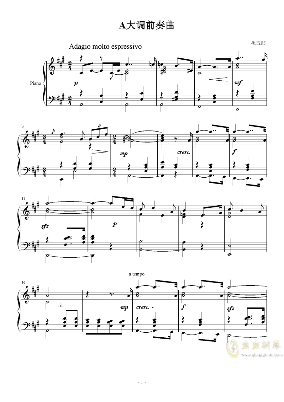 A大调前奏曲钢琴谱 第1页