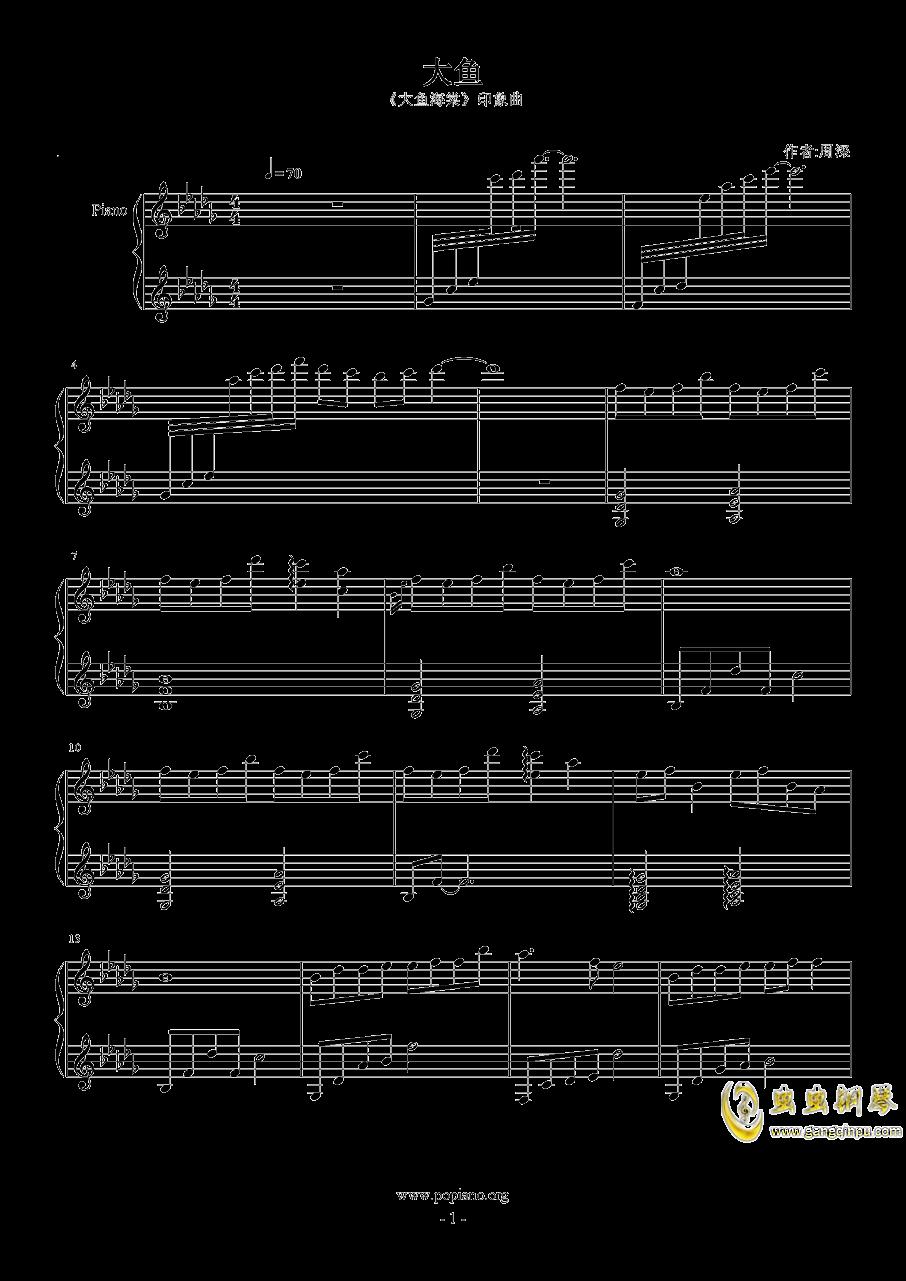 大鱼――《大鱼海棠》印象曲钢琴谱 第1页
