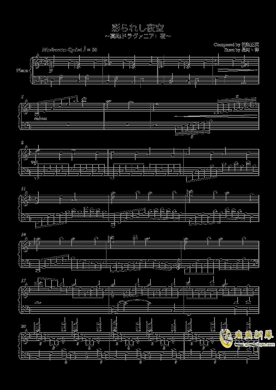 彩られし夜空钢琴谱 第1页
