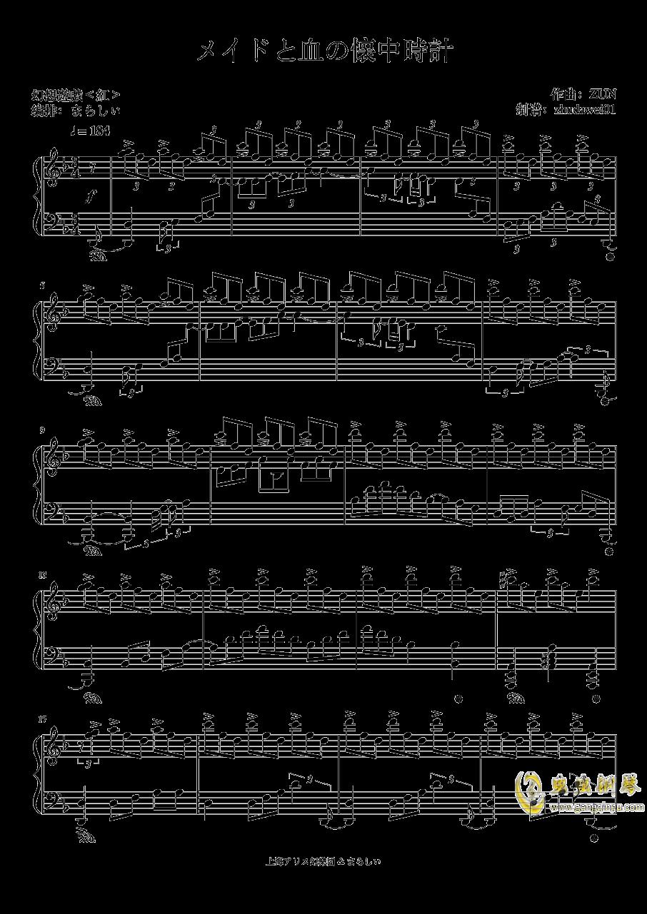 メイドと血の��中�r�钢琴谱 第1页