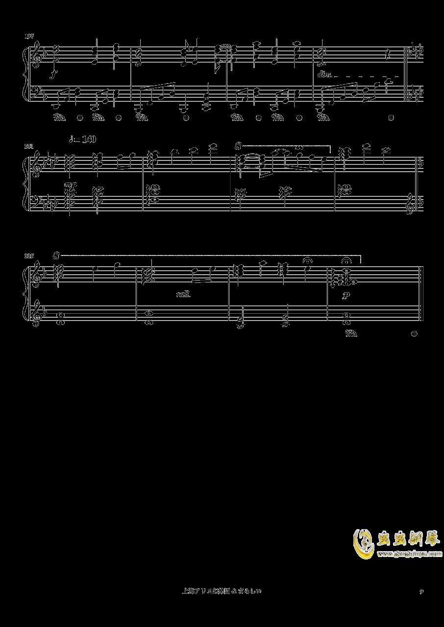 メイドと血の��中�r�钢琴谱 第9页