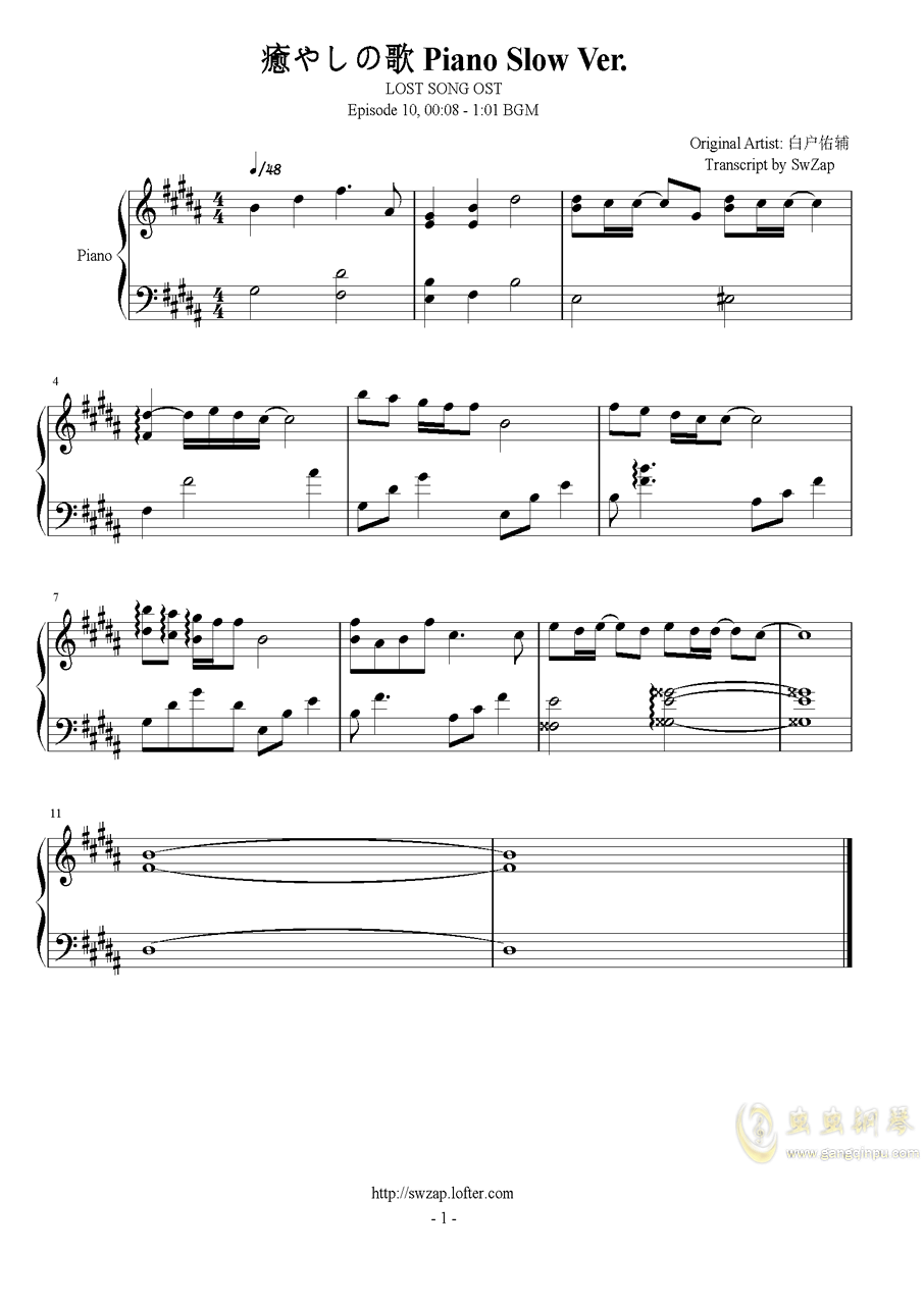 虫虫钢琴 钢琴谱 >> 影视游戏 >> lost song >>治愈之歌(钢琴慢版)图片
