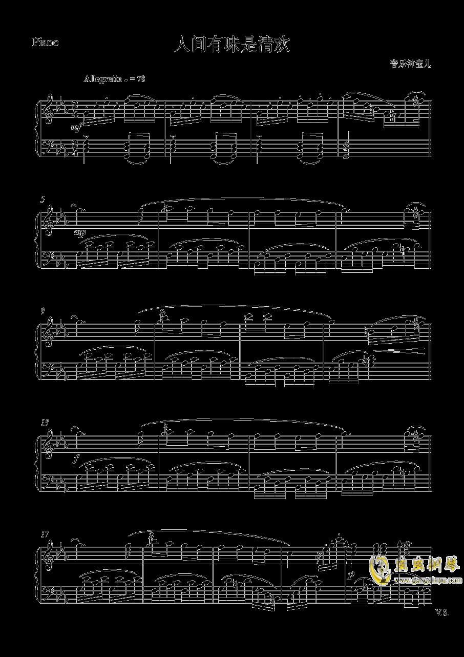 人间有味是清欢钢琴谱 第1页