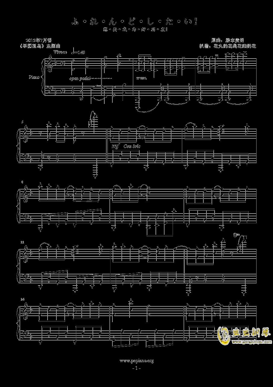 学园孤岛op~ふれんどしたい钢琴谱 第1页