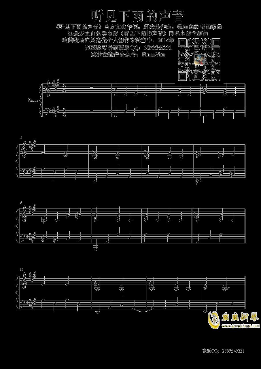 听见下雨的声音钢琴谱 第1页