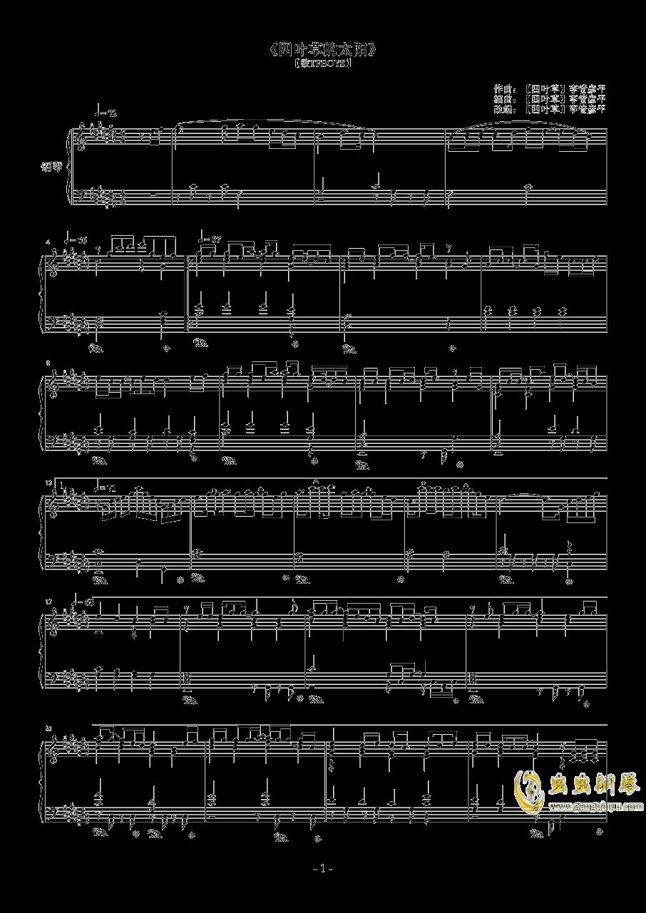 四叶草的太阳钢琴谱 第1页