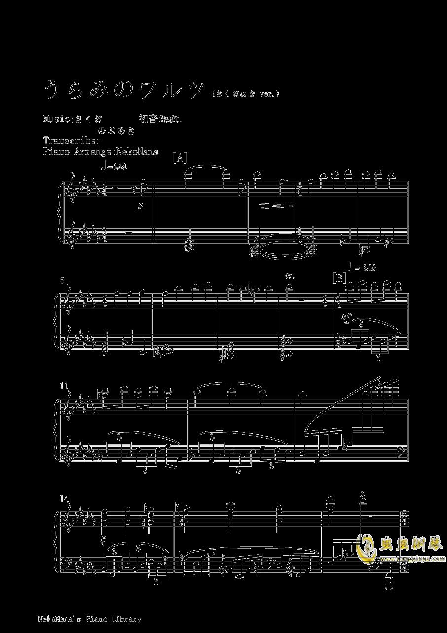 仇恨的华尔兹钢琴谱 第1页