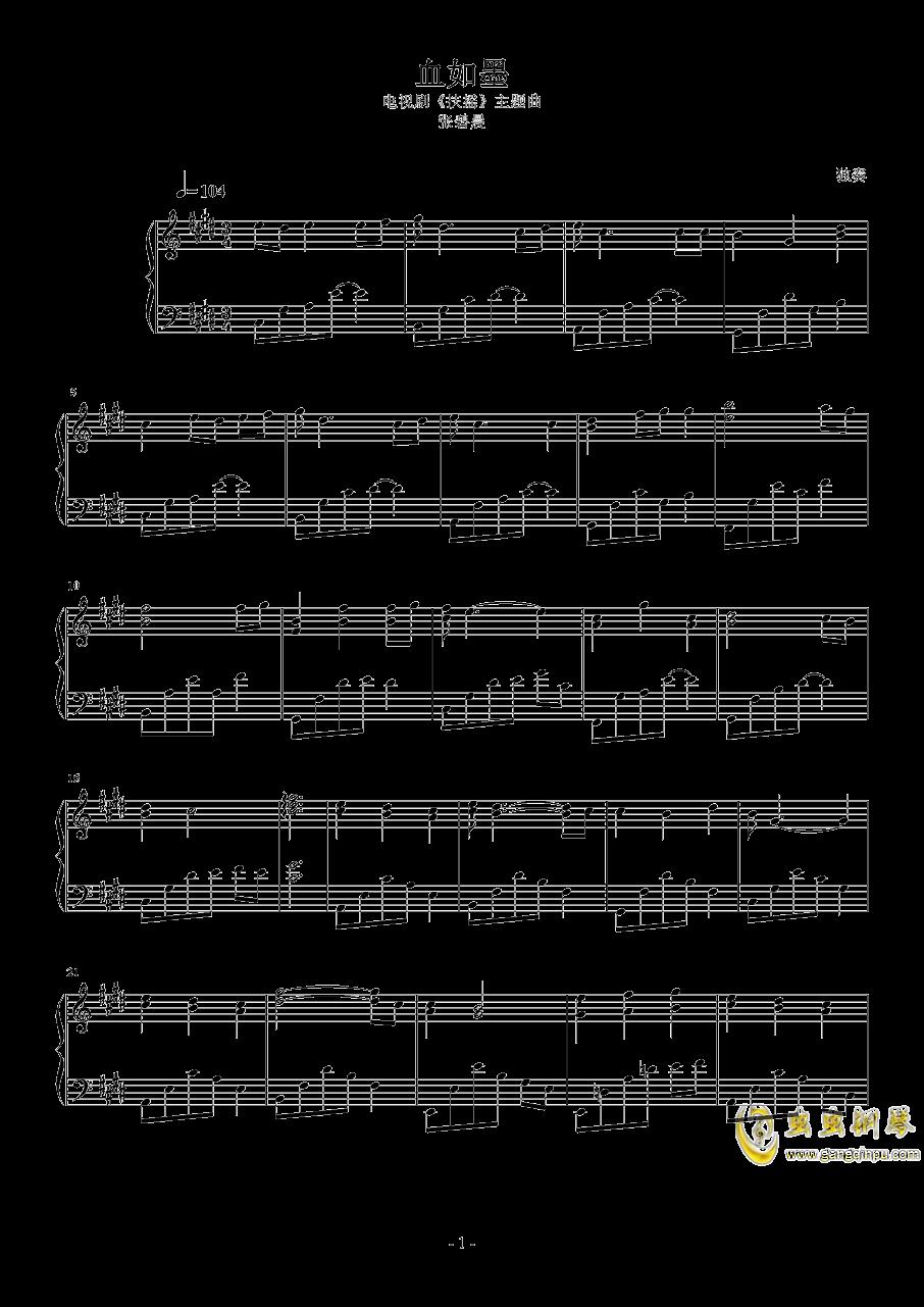 血如墨钢琴谱 第1页