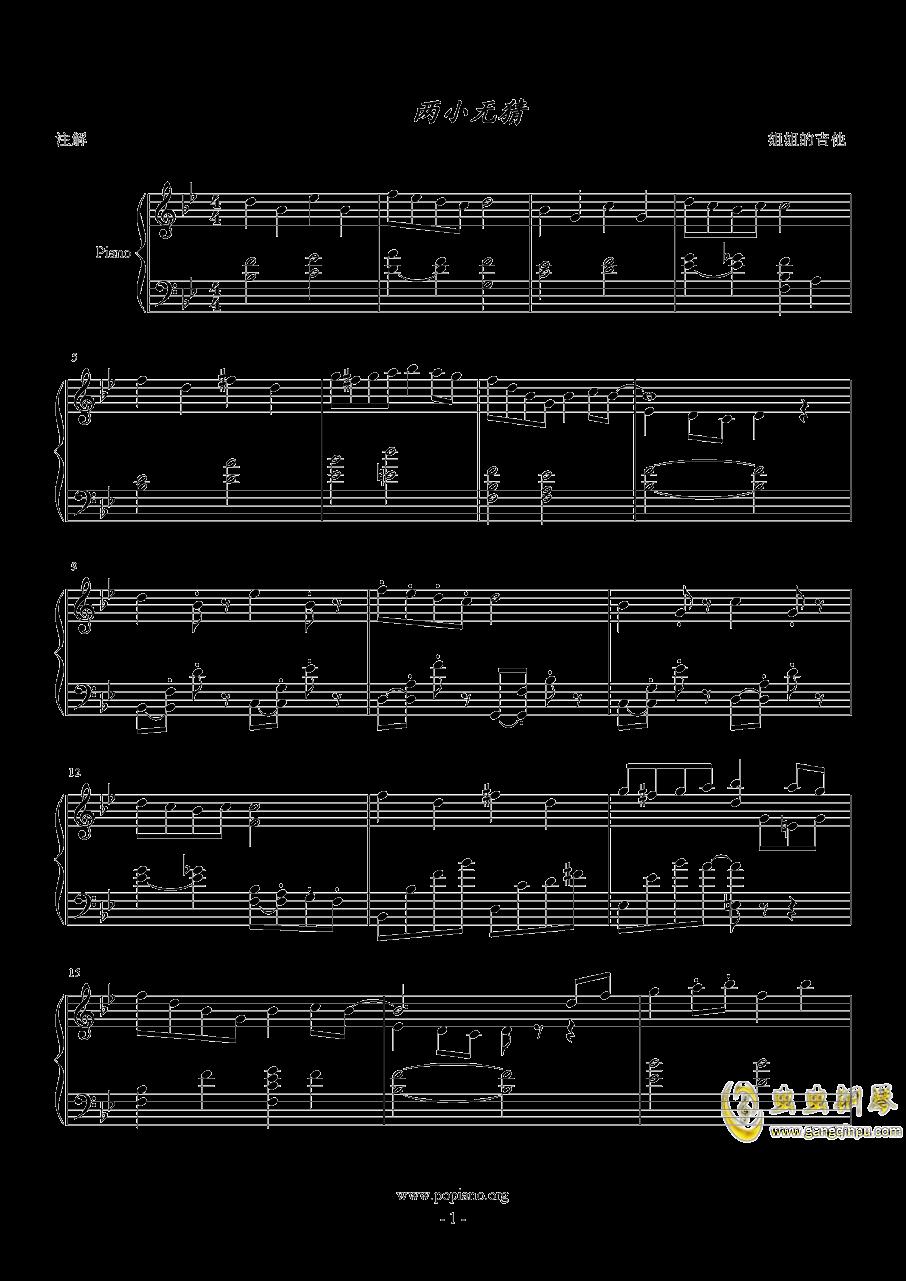 两小无猜钢琴谱 第1页
