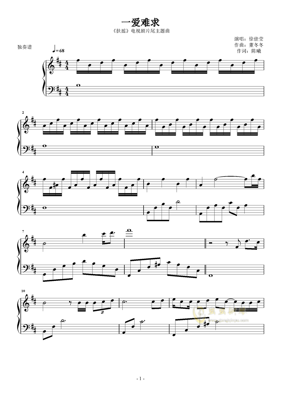 一爱难求钢琴谱 第1页