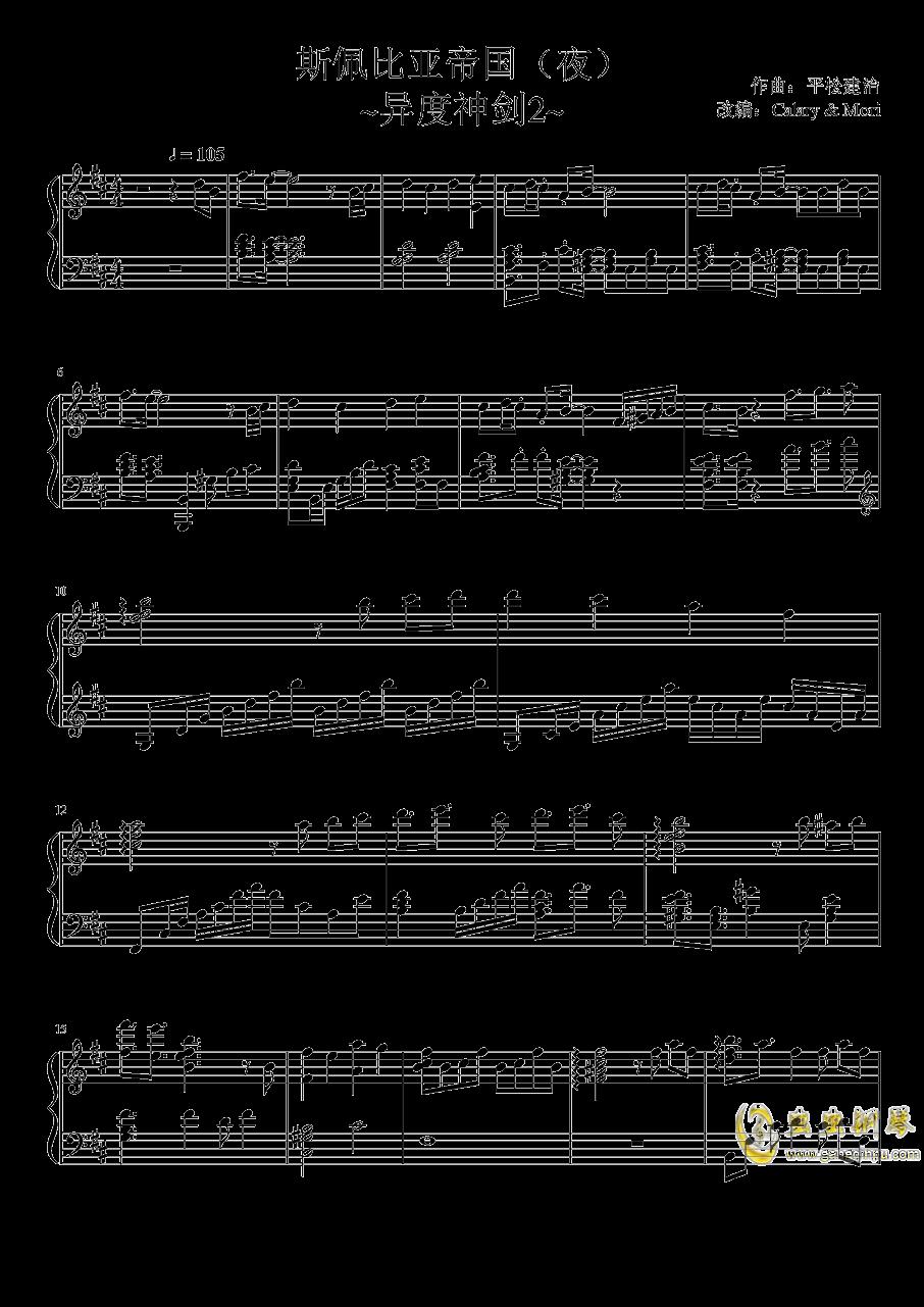 斯佩比亚帝国)钢琴谱 第1页