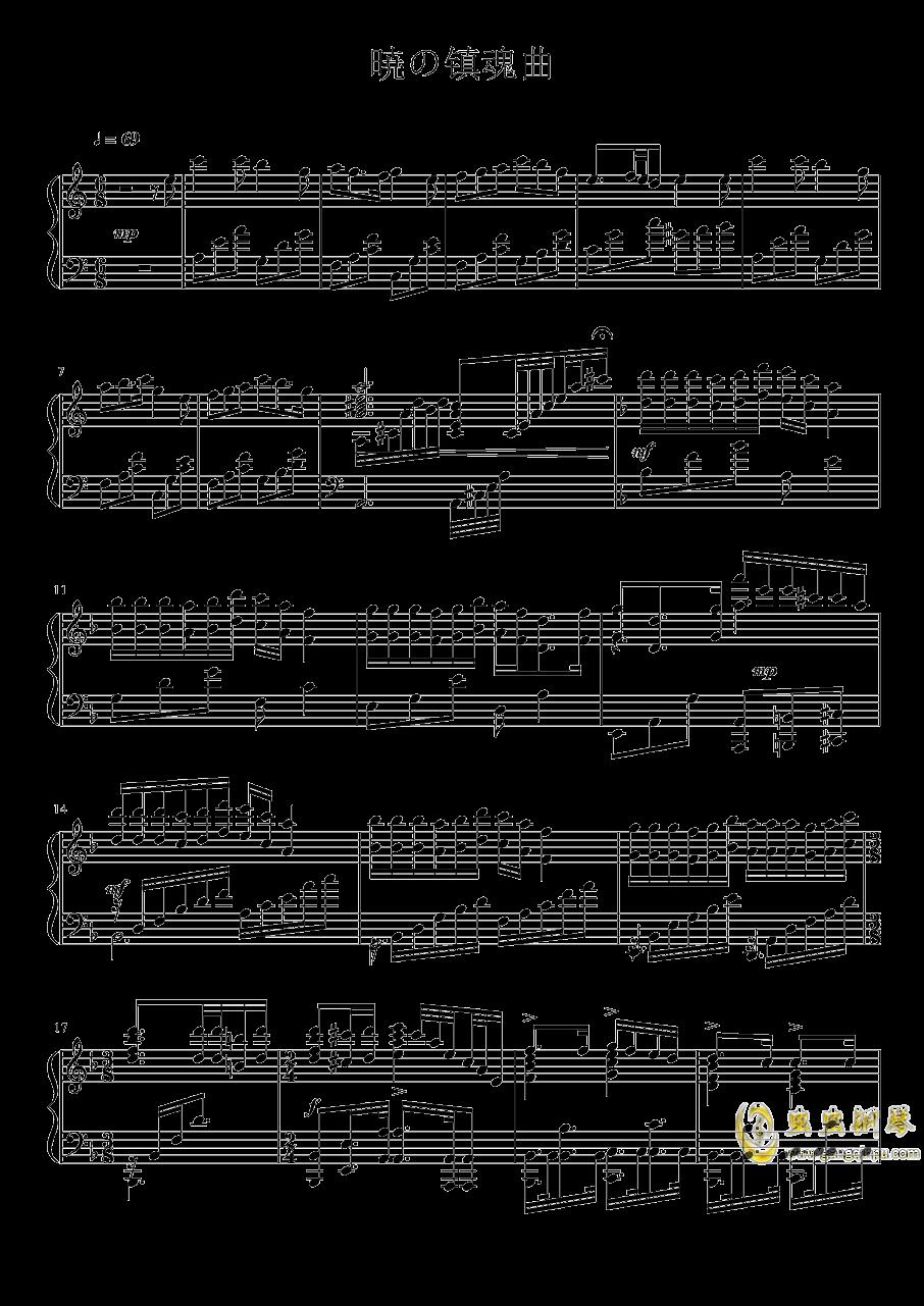 进击的巨人第三季ed 钢琴谱 第1页