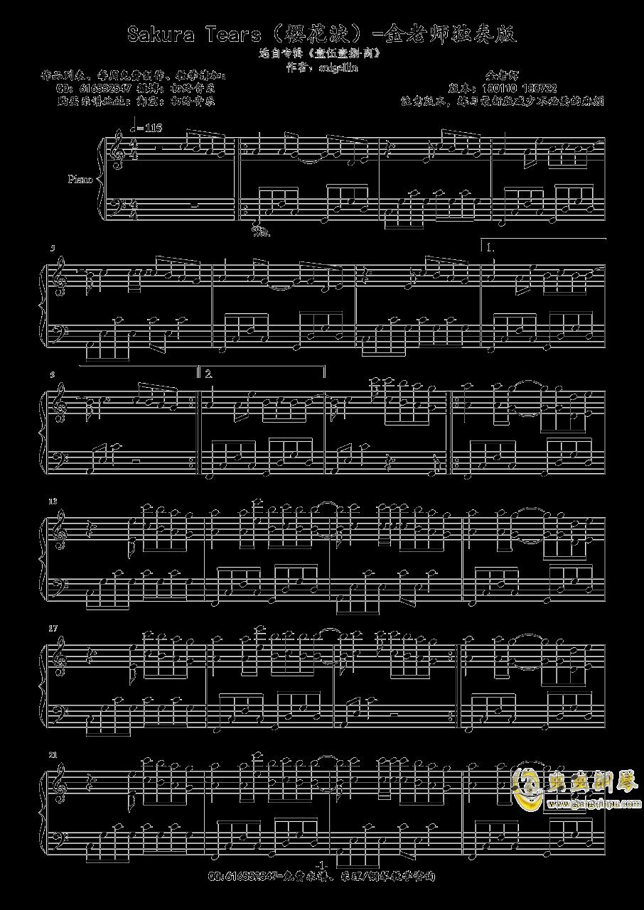 sakura tears钢琴谱 第1页