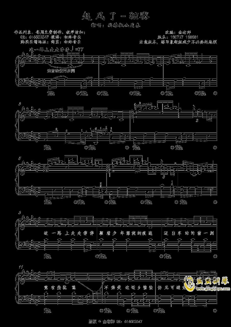 起风钢琴谱 第2页