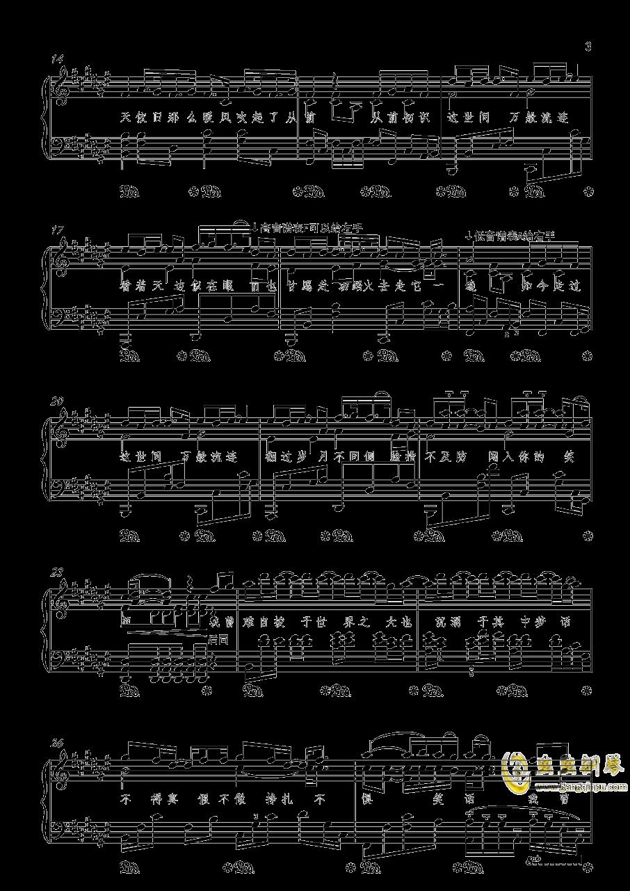 起风钢琴谱 第3页