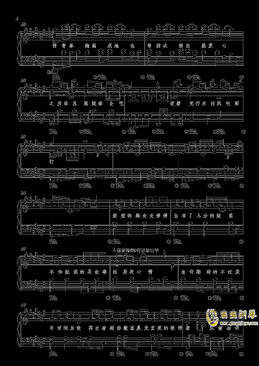 起风钢琴谱 第4页