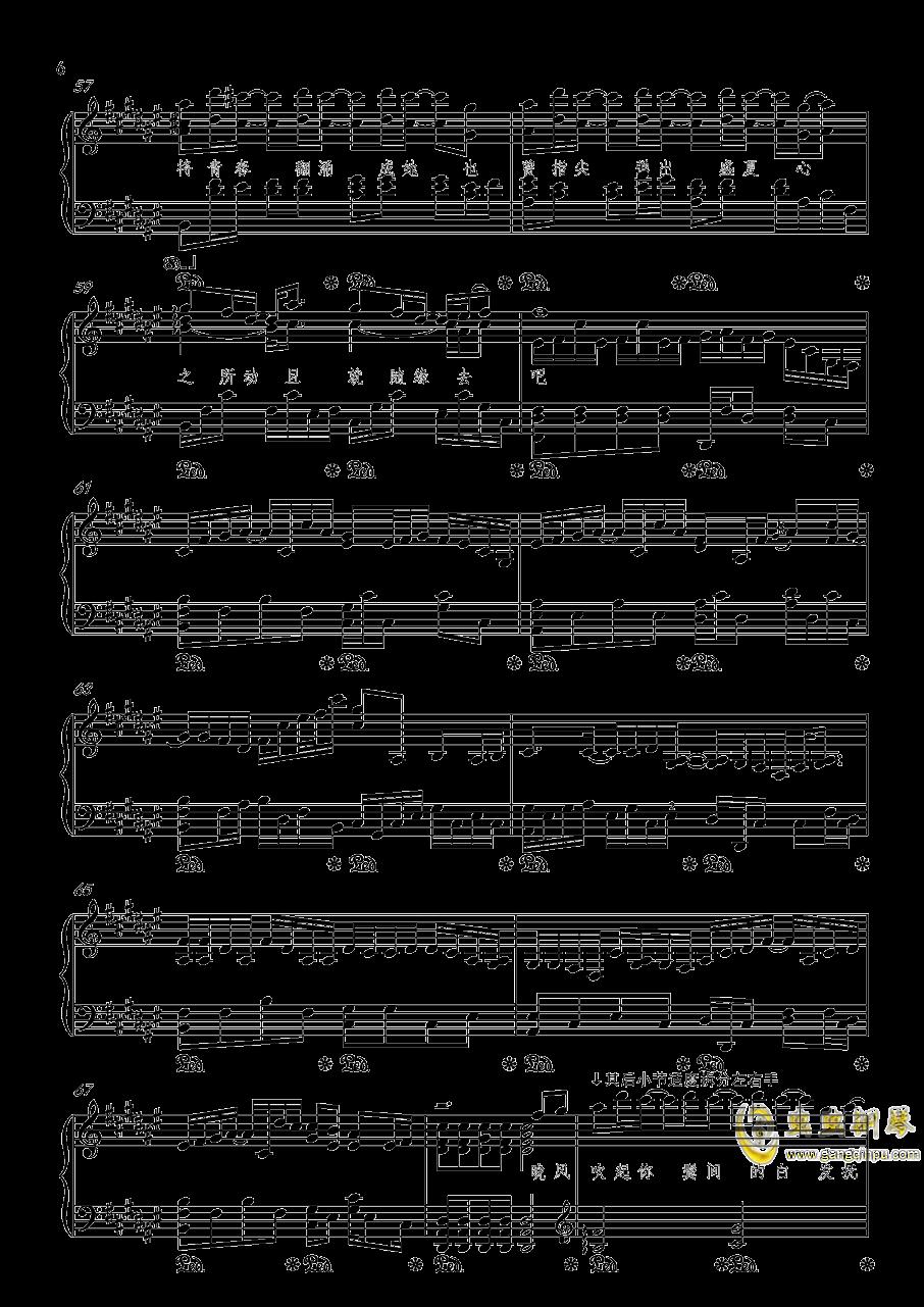 起风钢琴谱 第6页