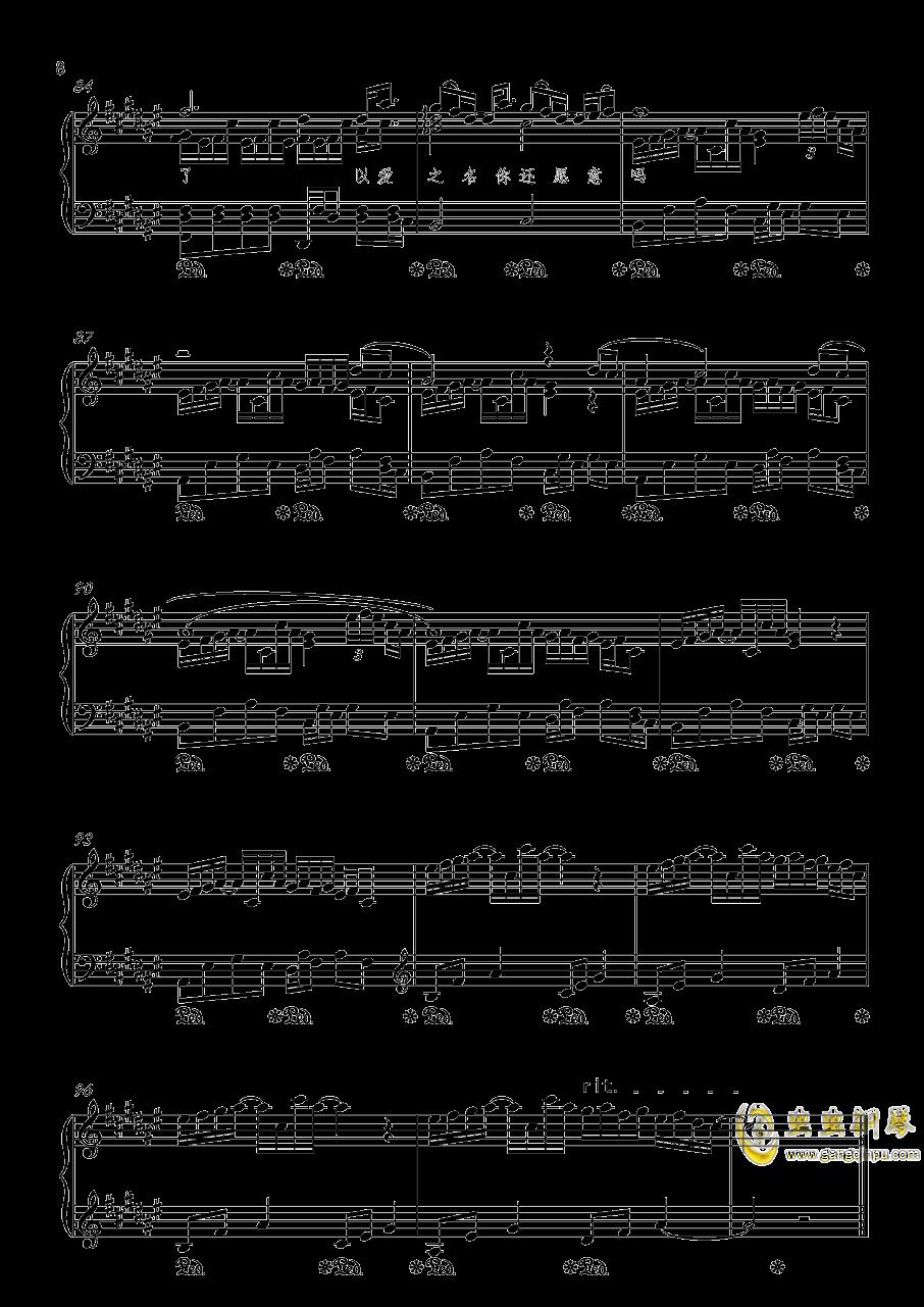 起风钢琴谱 第8页