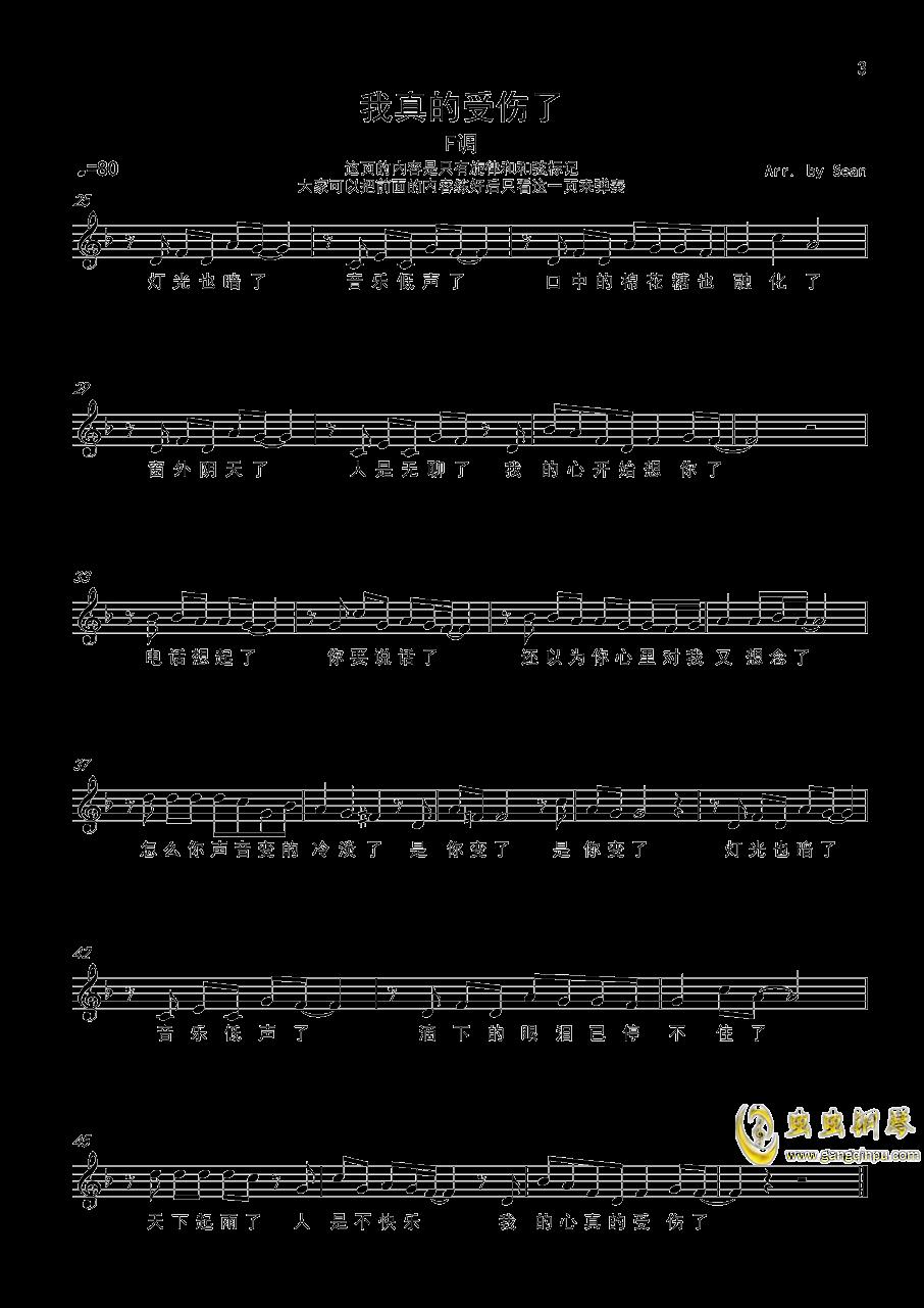 我真的受伤了钢琴谱 第3页