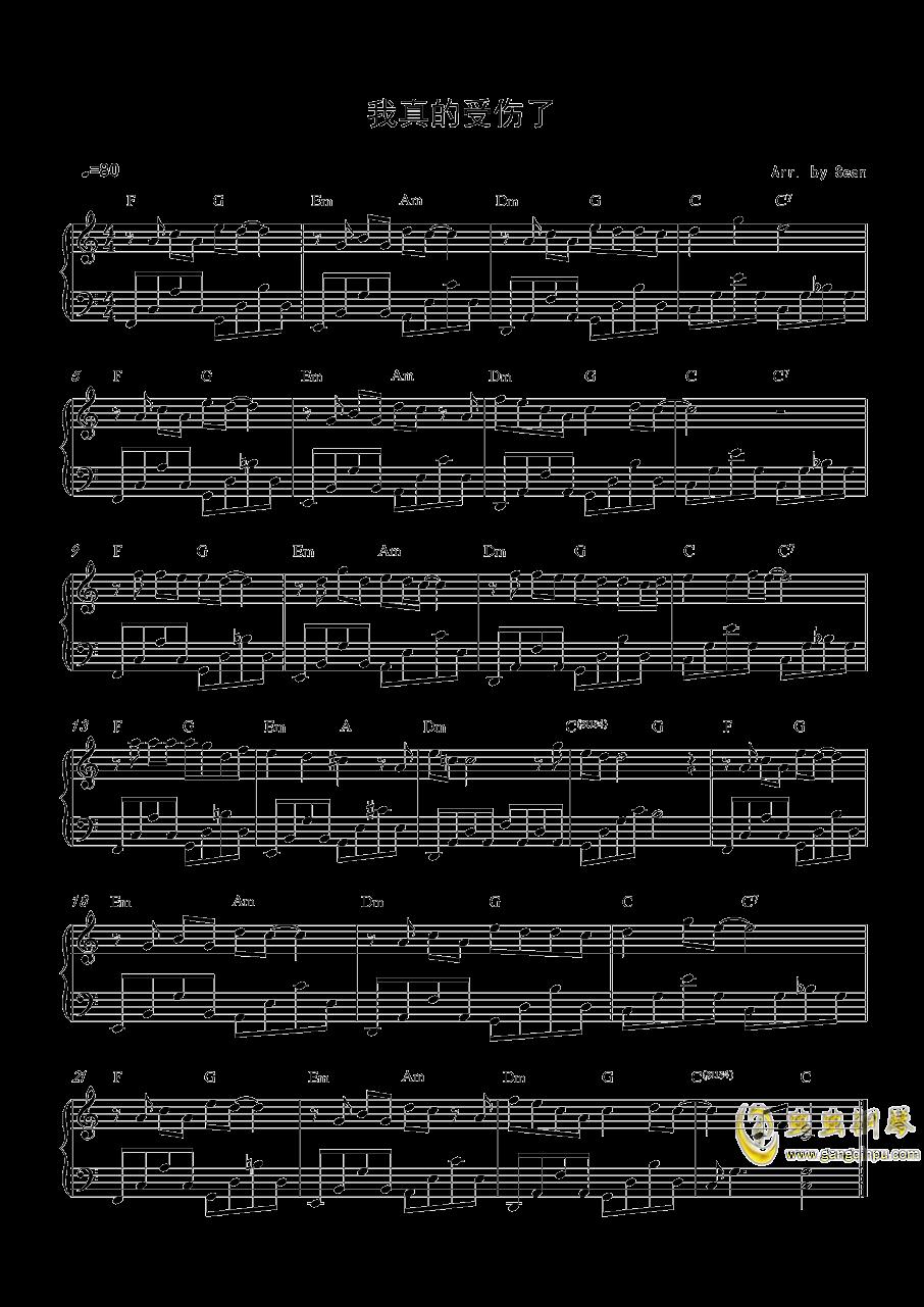 我真的受伤了钢琴谱 第1页