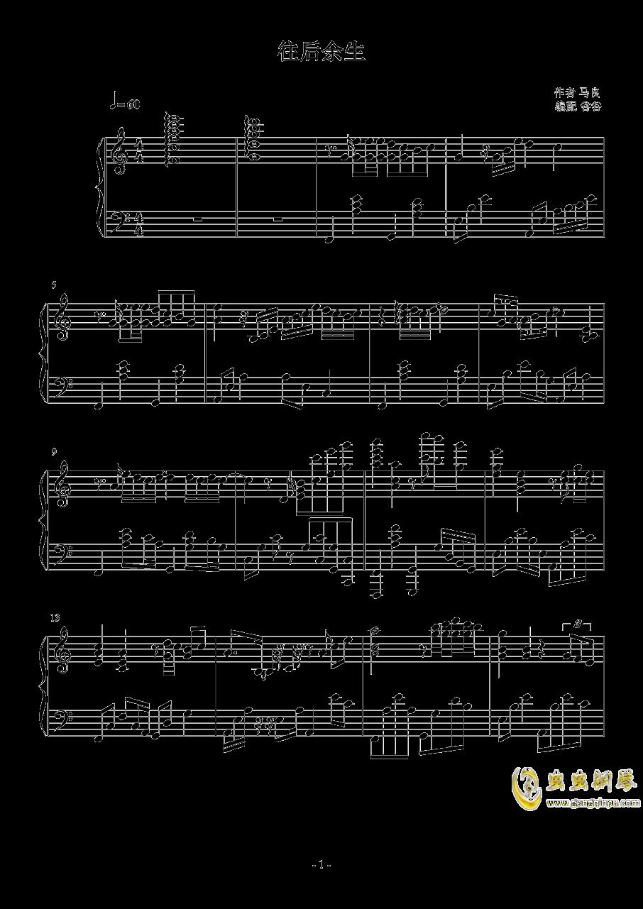 往后余生钢琴谱 第1页