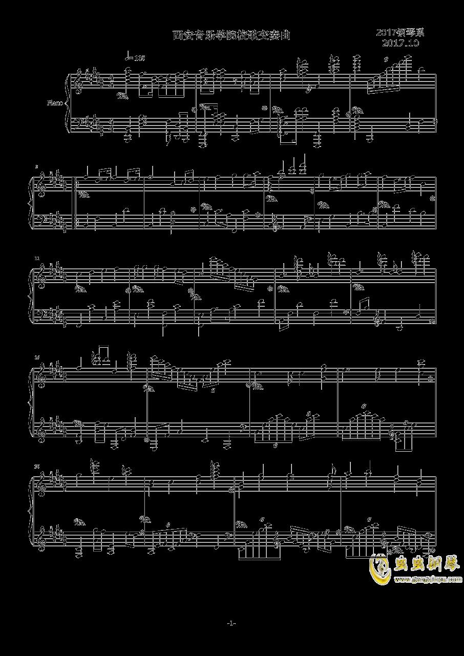 西安音乐学院校歌钢琴谱 第1页