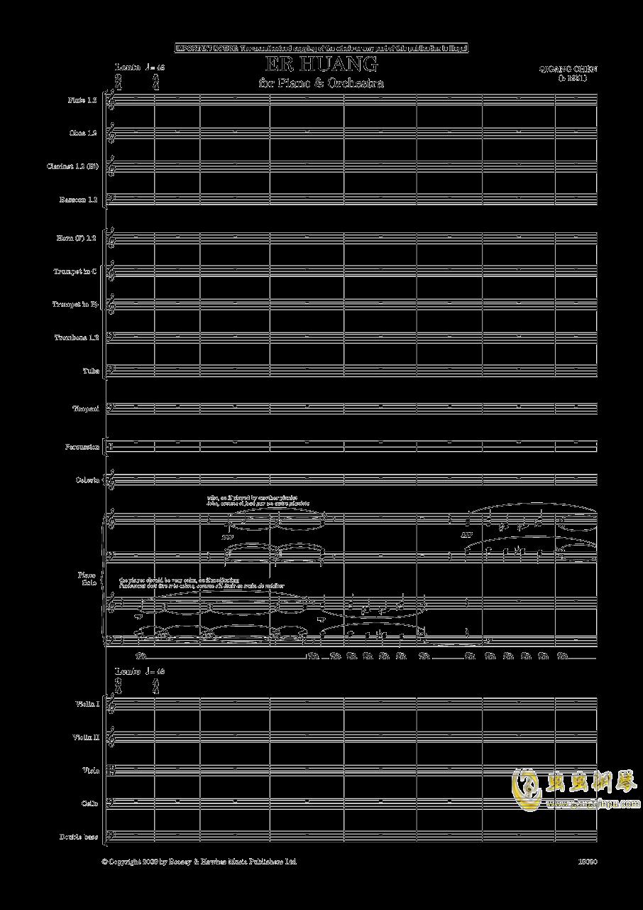 二黄钢琴谱 第3页