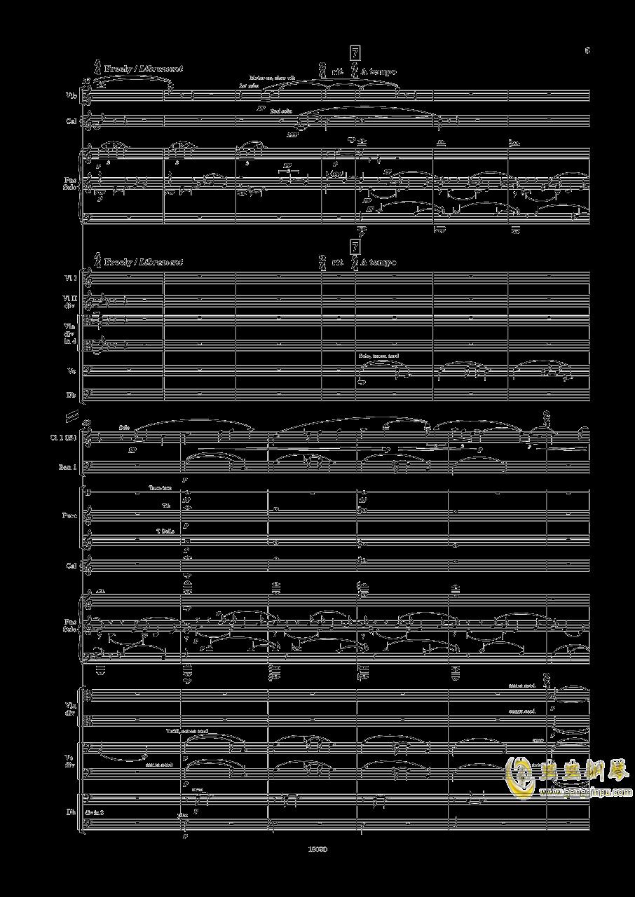 二黄钢琴谱 第7页
