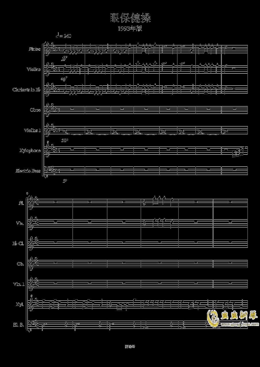 眼保健操钢琴谱 第1页