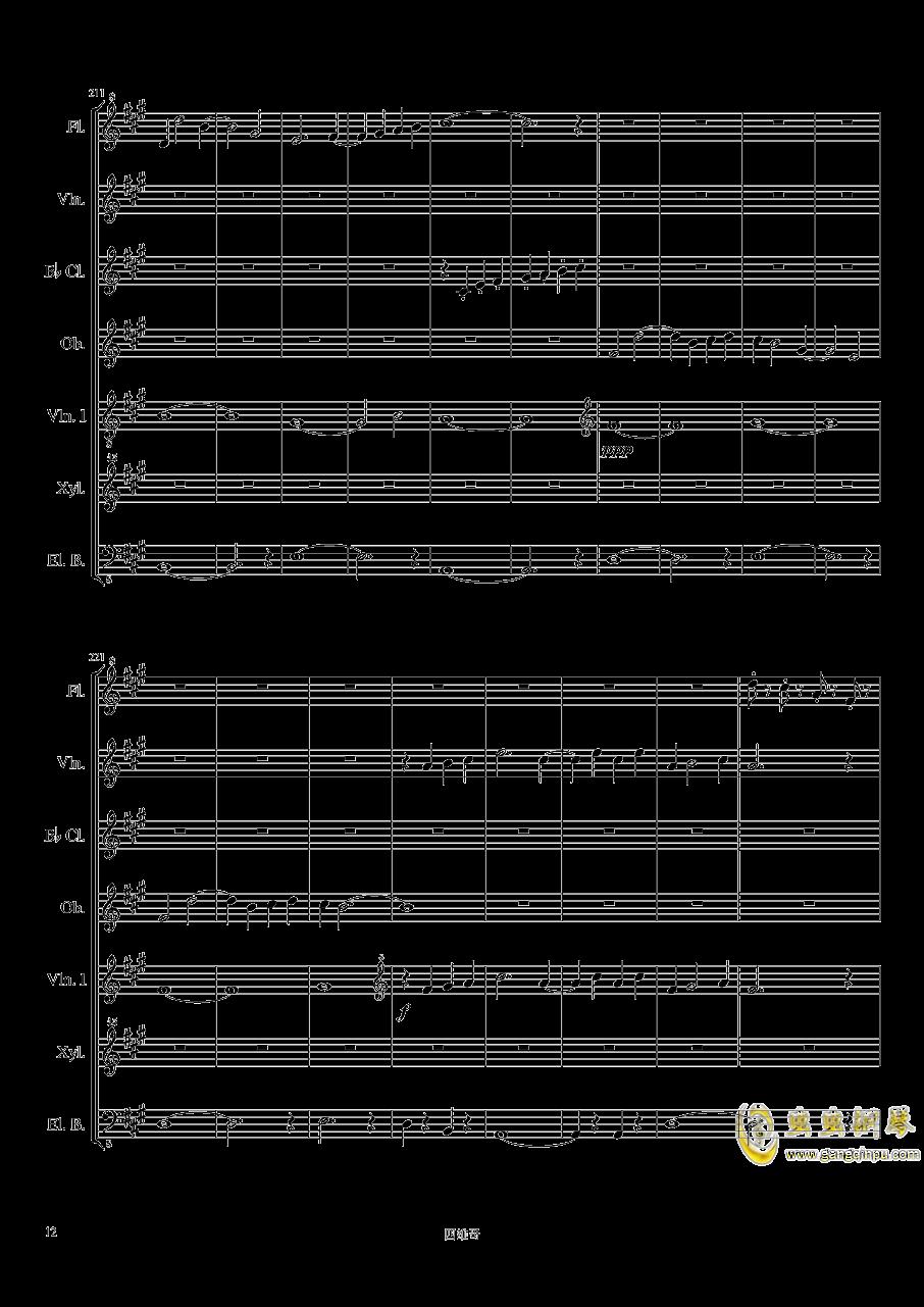 眼保健操钢琴谱 第12页