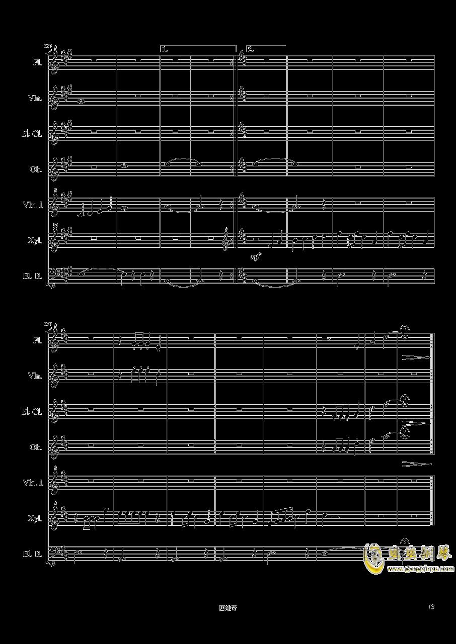 眼保健操钢琴谱 第13页